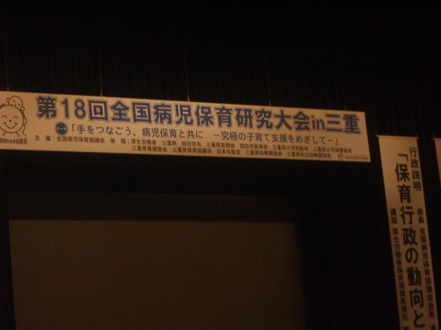 anacn2008-002.JPG